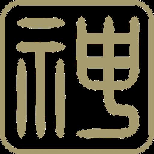 Five Shen Wellness: Center for Traditional Healing Arts